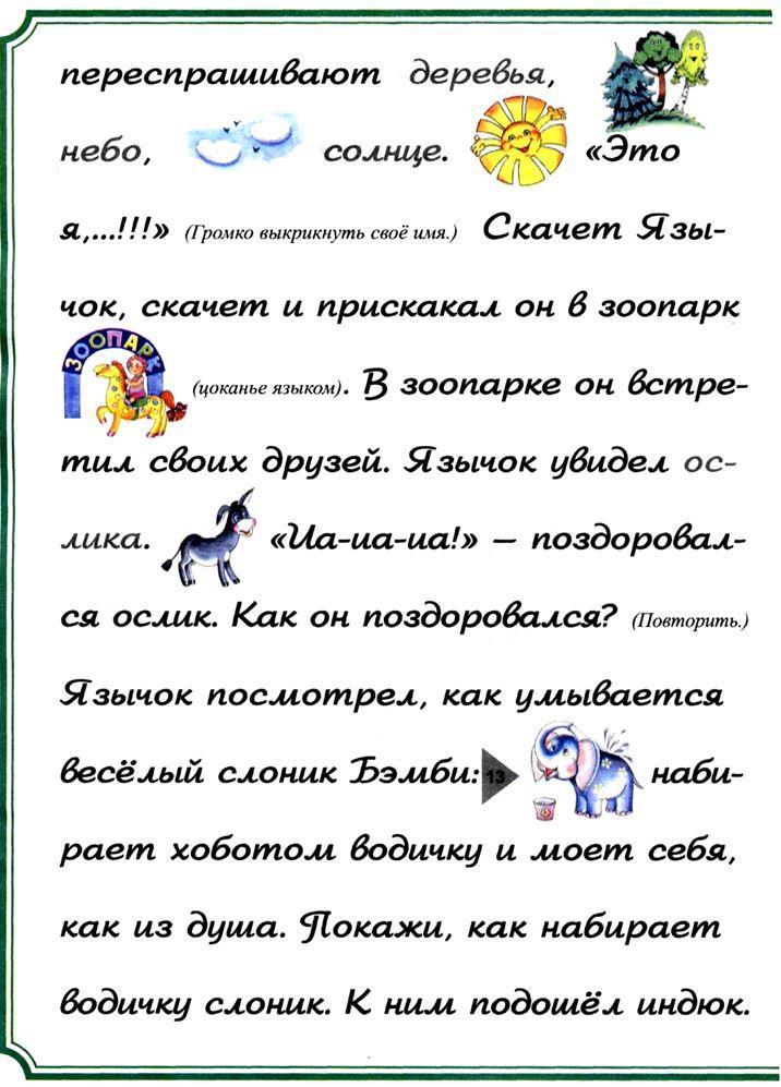 девчонки артикуляционные сказки с картинками черта
